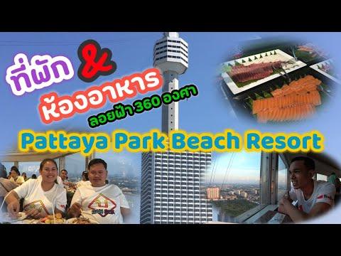 ห้องอาหาร ลอยฟ้า วิว 360 องศา ที่พัทยาปาร์ค บีช รีสอร์ท (Pattaya Park Beach Resort)