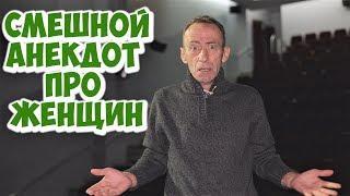 Одесский юмор Смешной одесский анекдот про женщин