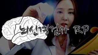 KOREAN한국어ASMR|뇌신경검사 롤플레이|Cranial Nerve Exam|BINAURAL