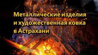 Художественная ковка для Вас!(Художественная ковка для Вас! Заказать можно здесь: http://bequiet.ru/hudozhestvennaja-kovka/ Кованые изделия - это то, что..., 2015-07-13T20:57:22.000Z)
