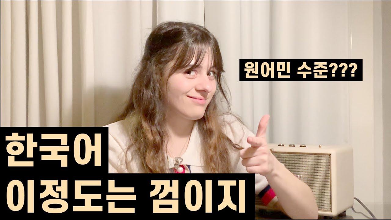한국어 마스터 외국인여친은 한국어 슬랭을 맞출 수 있을까?ㅋㅋ