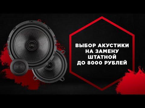 Выбор автомобильной акустики на замену штатной до 8000 рублей за комплект (фронт+тыл)