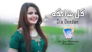 Sta Deedan La Zam Razam Zara Ba Darna Oram | Gul Sanga 2019 Song