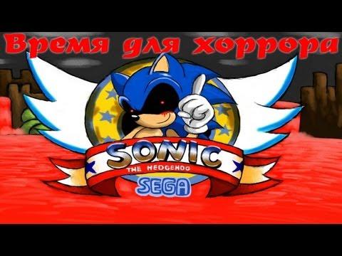 Время для хоррора - Sonic.exe - [Игра по криппипасте]