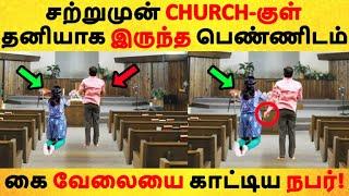 சற்றுமுன் CHURCH-குள் தனியாக இருந்த பெண்ணிடம் கை வேலையை காட்டிய நபர்!Tamil News | Latest News |