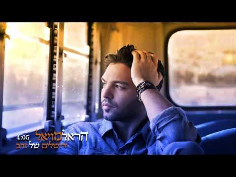 הראל מויאל - ירושלים של זהב Harel Moyal
