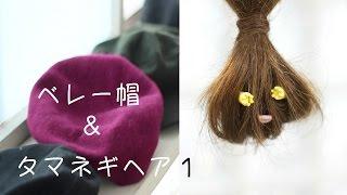 表参道で働く美容師、三井健司が提案するヘアスタイルのご紹介動画です♪...