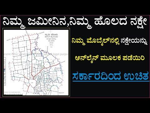ನಿಮ್ಮ ಹೊಲದ/ಜಮೀನಿನ ನಕ್ಷೆಯನ್ನು ಉಚಿತವಾಗಿ ಪಡೆಯಿರಿ | How To Get Land Record Maps | Needs Of Public