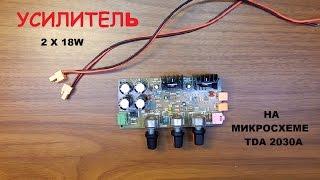 Video Усилитель звука DIY Kit 2x18W на TDA2030A sound amplifier do it yourself DIY Kit download MP3, 3GP, MP4, WEBM, AVI, FLV November 2017