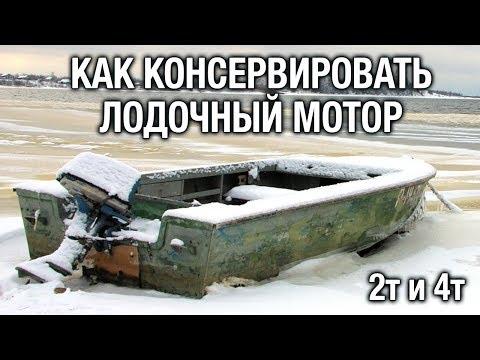 ⚙️🔩🔧Консервация лодочного мотора перед межсезонным хранением