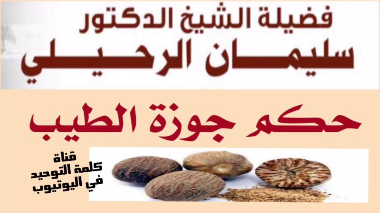 الشيخ د سليمان الرحيلي حكم جوزة الطيب Youtube