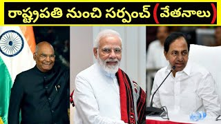 🔵Salary Of President, PM,CM, MP,  | Monthly Salary of Indian Politicians | Venkatesh Achanta | # 6