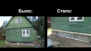 видео Как поменять фундамент деревянного домика?