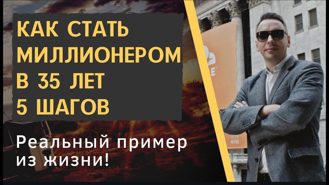 5 шагов, позволившие выйти на пенсию миллионером в 35 лет - Дмитрий Черёмушкин
