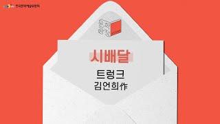 [문학집배원] 김언희 ┃「트렁크」를 배달하며