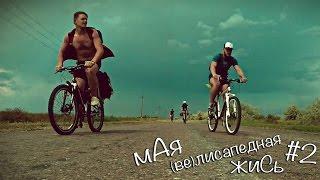 МВЖ - мАя (Ве)лисапедная жись - #2. Велопоход по Херсонской области, день второй.(Второе видео - МВЖ - мАя (ве)лисапедная жиСь - серия роликов о велопоходе, который мы предприняли с 1 по 4 июня..., 2015-06-25T10:26:58.000Z)