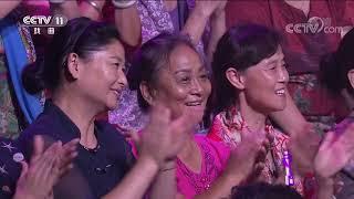 《过把瘾》 20200119 黄梅星搭档(十)| CCTV戏曲