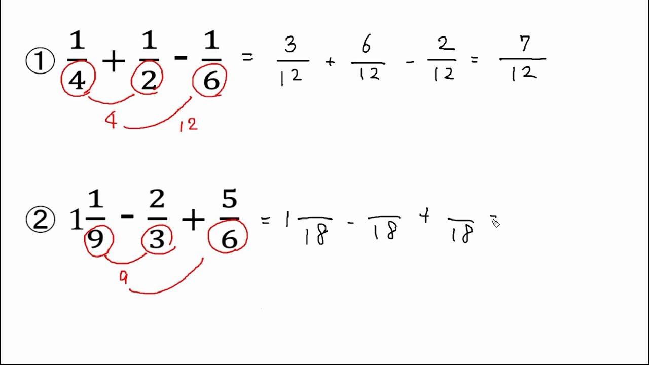 足し算とひき算が混じった分数の計算①