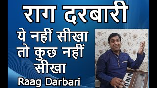 Raag Darbari राग दरबारी most important for every singers (Indian Classical Music)
