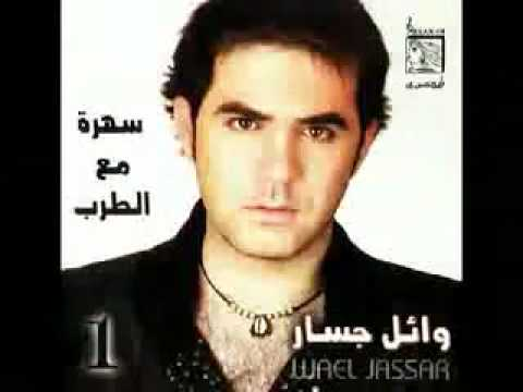Wael Jassar   Ya Wa7eshny Rod 3alaya   old arabic song