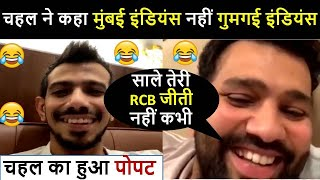 Rohit Sharma took revenge with Chahal on Gumgai Indians | Rohit made fun of Chahal | Cricbolly ||