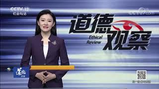 《道德观察(日播版)》 20190905 千里追老赖(下)| CCTV社会与法