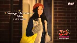 木村文乃+八木 ディズニークリスマス ココロの距離が近くなるCM総集篇 ...