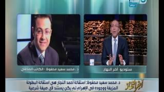 اخر النهار | د محمد سعيد استقالة احمد النجار من  الأهرام هي استقالة البطولة المزيفة