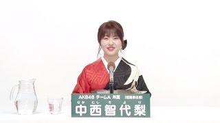 AKB48 49thシングル 選抜総選挙 アピールコメント AKB48 チームA所属 中...