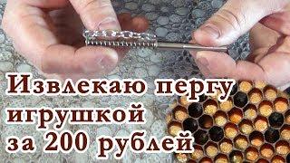 Екстрактор перги з Китаю. Витяг перги з сот іграшкою за 200 рублів