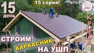Крыша каркасного дома в Белоострове почти готова, делаем навес над террасой | 15й день #75.15