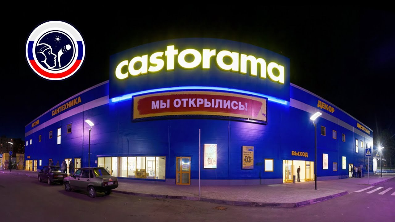 russia castorama russian largest diy store what can we buy on different russia channel. Black Bedroom Furniture Sets. Home Design Ideas