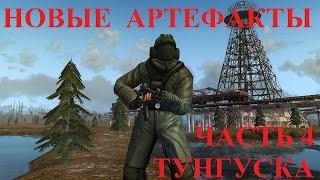 Сталкер Онлайн Новые Артефакты Ч.4 Тунгуска(, 2016-12-25T09:26:16.000Z)