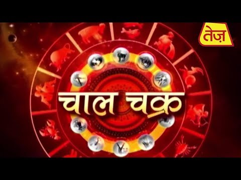 Chaal Chakra: Daily Horoscope | January 23, 2018 | 10:00 AM