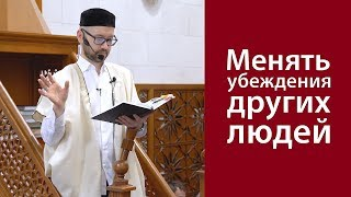 Менять убеждения других людей – пример Сулеймана