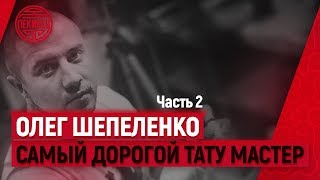 Cамый дорогой тату мастер России Пекинец в Lucky Style Tattoo Ч 2