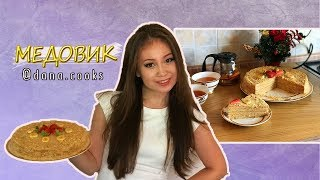 Торт МЕДОВИК, видео рецепт | готовим дома