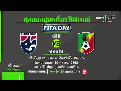 นิชิโนะ หมุนเวียนแข้ง ทีมชาติไทย VS ทีมชาติคองโก ฟุตบอลกระชับมิตร