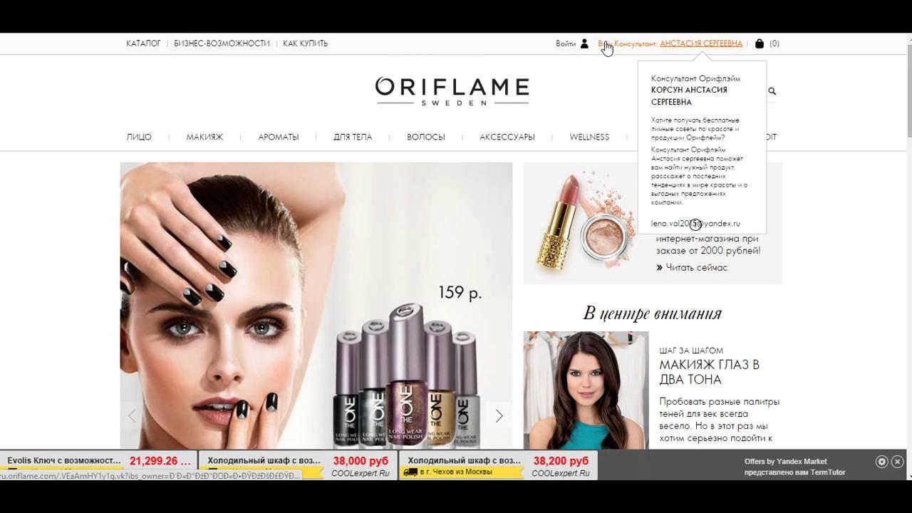 Как купить косметику орифлейм без регистрации в avon advance techniques supreme oils