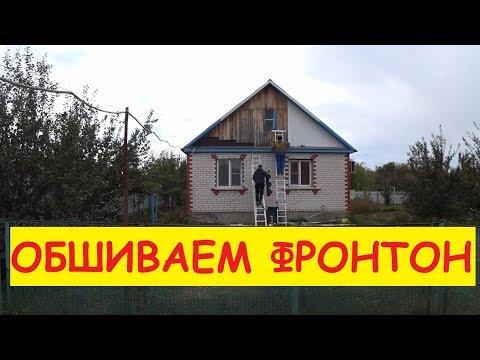 ОБШИВАЕМ ФРОНТОН ГИБКОЙ ЧЕРЕПИЦЕЙ