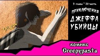 Приключения Джеффа   (комикс  Creepypasta) 3 глава~ 20 часть