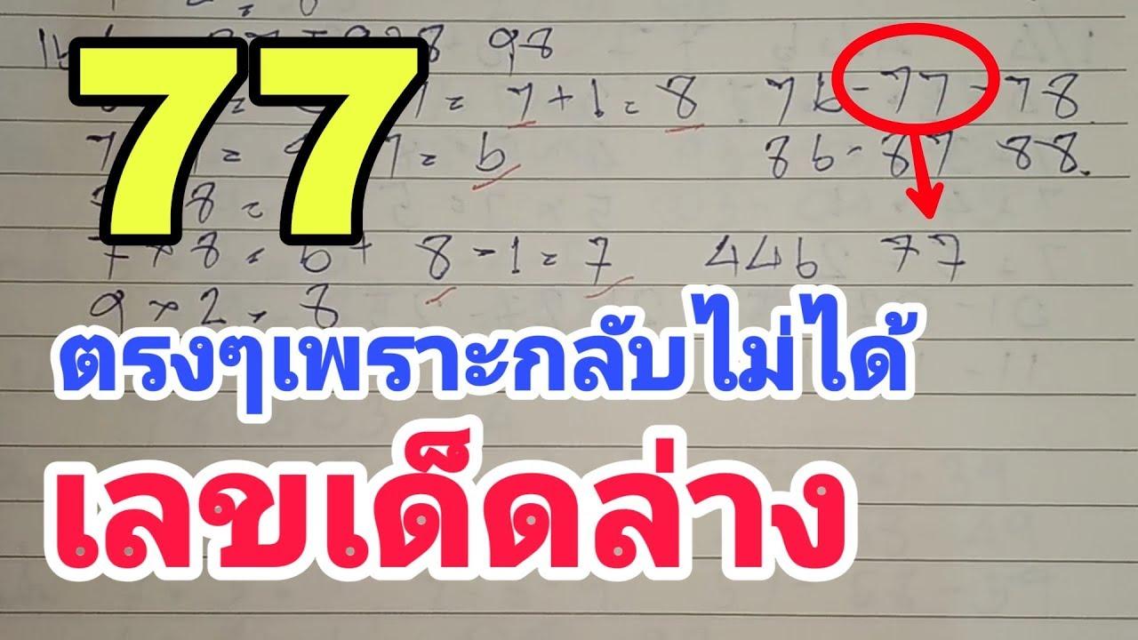 หวยเด็ด – เลขเด็ด! ล่างเท่านั้น(คำนวนได้ 77 งวดที่แล้ว) 1/4/63! เลขเด็ด ชัวร์ล่าง