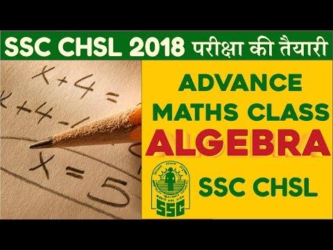 Advance Maths Class - Algebra For SSC CHSL 2018 - Online Coaching For SSC CHSL