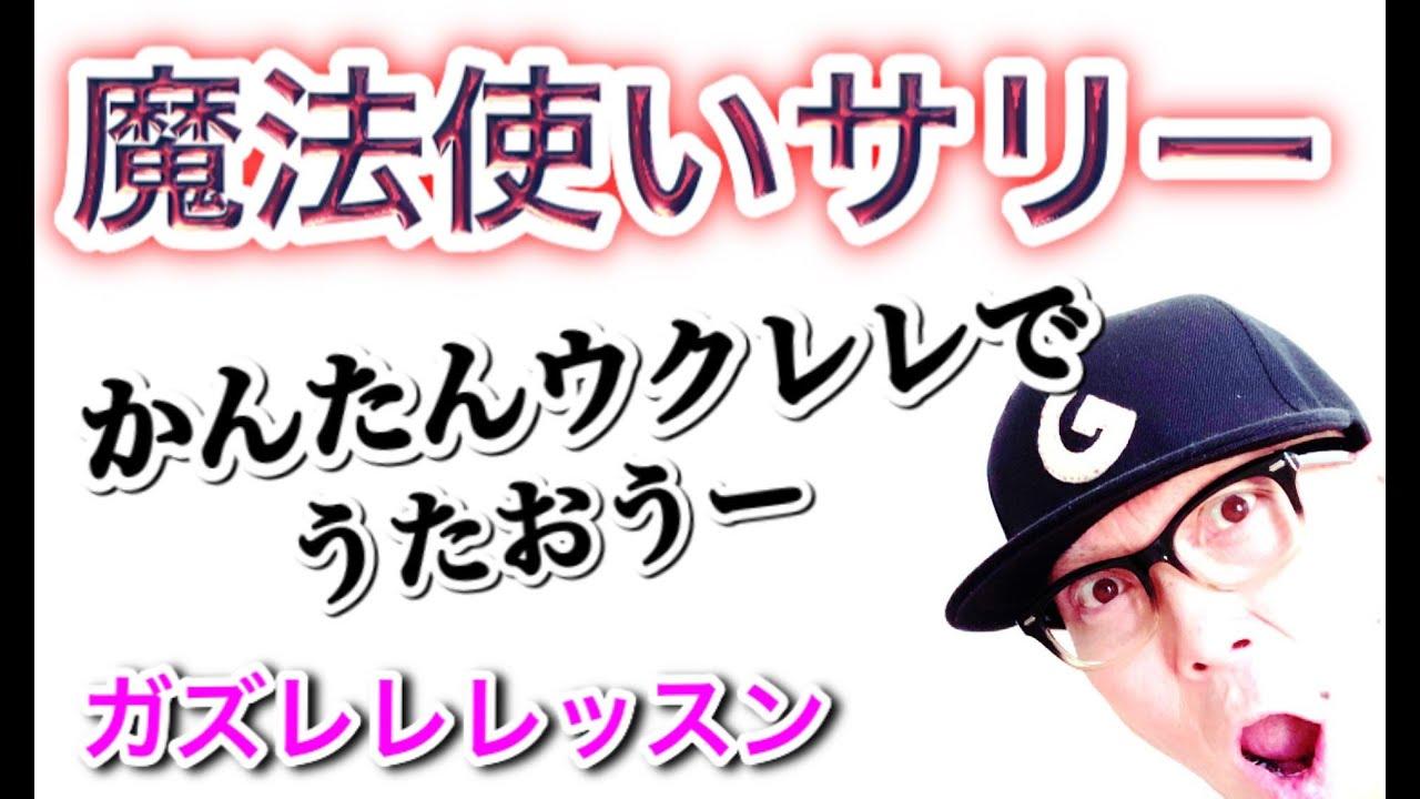 魔法使いサリー【ウクレレ 超かんたん版 コード&レッスン付】 #GAZZLELE