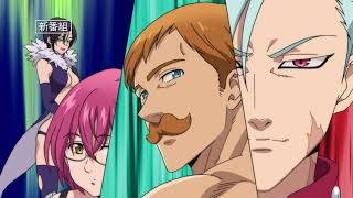 TVアニメ新シリーズ「七つの大罪 神々の逆鱗」OP曲入りプロモーション映像30秒Ver.公開!
