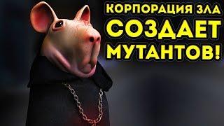 КОРПОРАЦИЯ ЗЛА СОЗДАЁТ МУТАНТОВ! - Days of Monsters