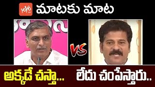 Harish Rao Vs Revanth Reddy | Revanth Reddy Counters on Minister Harish Rao | Politics | YOYO TV