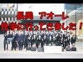 長岡市役所 アオーレを見学してきました! の動画、YouTube動画。