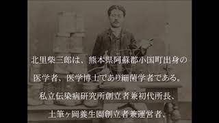 日本の偉人 「北里柴三郎」 世界の偉人チャンネルでは、世界各国、様々...