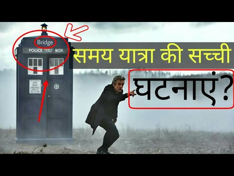 Time Travel |  Mysterious Cases Of Time Travel That Can't Be Explained  IN HINDI ?